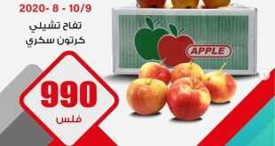 عروض سوق العايش المركزي الكويت يومين