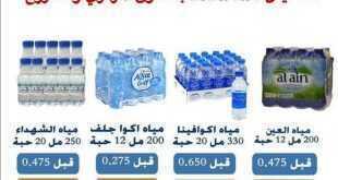 عروض جمعية ضاحية الشهداء التعاونية الكويت الخميس 1/10/2020