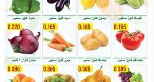 عروض جمعية الفردوس التعاونية الكويت الاربعاء 30/9/2020