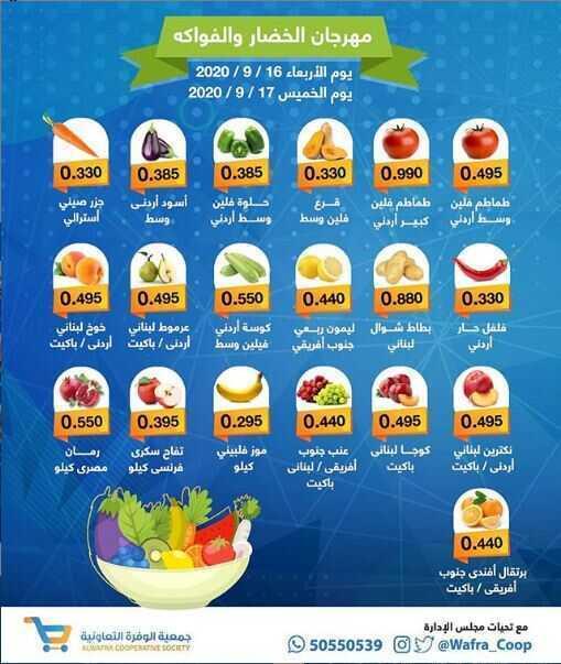 عروض جمعية الوفرة الزراعية التعاونية الكويت من 16/9/2020