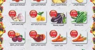 عروض جمعية مبارك الكبير والقرين التعاونية الكويت الثلاثاء 29/9/2020