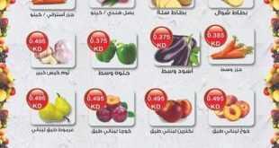 عروض جمعية مبارك الكبير والقرين التعاونية الكويت الثلاثاء 14/9/2020