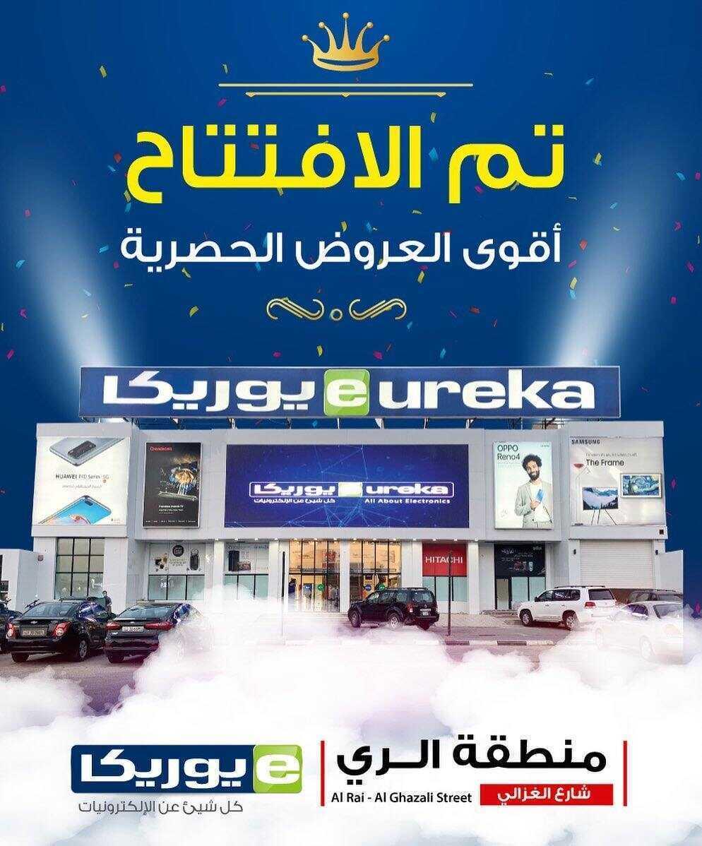 عروض يوريكا الكويت الري من 15/9/2020