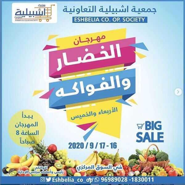 عروض جمعية اشبيلية التعاونية الكويت من 16/9/2020