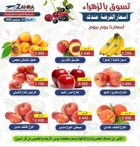 عروض جمعية الزهراء التعاونية الكويت الأربعاء 16/9/2020