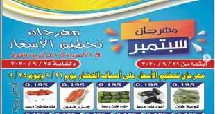عروض جمعية العارضية التعاونية الكويت من 21/9/2020