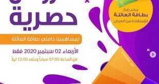 عروض جمعية صباح السالم الكويت الأربعاء 2/9/2020