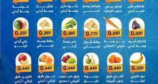 عروض جمعية الوفرة الزراعية الكويت من 2/9/2020