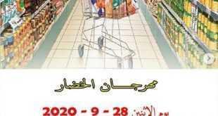 عروض جمعية الأحمدي التعاونية الكويت الاثنين 28/9/2020