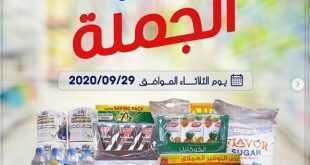 عروض جمعية القادسية التعاونية الكويت الثلاثاء 29/9/2020