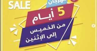 عروض جمعية اشبيلية التعاونية الكويت من 8/10/2020
