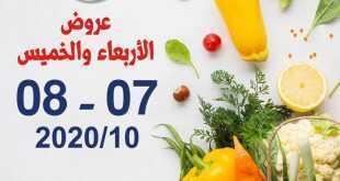 عروض جمعية الشعب التعاونية الكويت من 7/10/2020