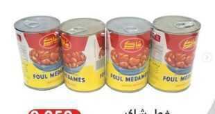 عروض جمعية اليرموك الكويت من 12/10/2020