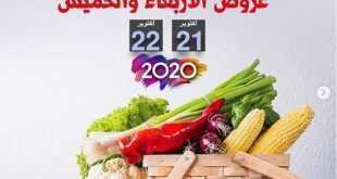 عروض جمعية الشعب التعاونية الكويت من 21/10/2020