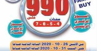 عروض جمعية علي صباح السالم الكويت من 26/10/2020
