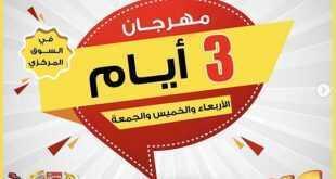 عروض جمعية اشبيلية التعاونية الكويت من 4/11/2020