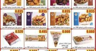 عروض جمعية اشبيلية التعاونية الكويت من 9/11/2020