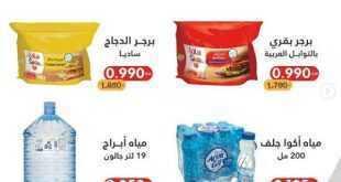 عروض جمعية اليرموك الكويت الخميس 12/11/2020