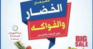 عروض جمعية إشبيلية التعاونية الكويت من 18 حتى 19/11/2020