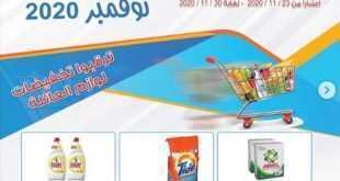 عروض جمعية النسيم التعاونية الكويت من 23/11/2020