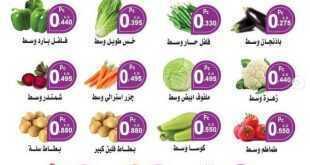 عروض جمعية اليرموك الكويت الاثنين 23/11/2020