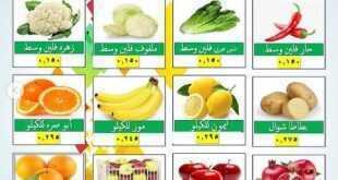 عروض جمعية هدية التعاونية الكويت الاحد 29/11/2020