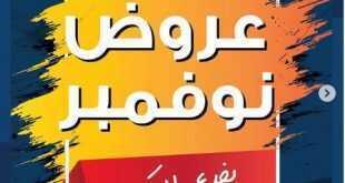عروض جمعية الشامية والشويخ الكويت من 28/11/2020