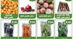 عروض جمعية الفروانية التعاونية الكويت من 2/12/2020